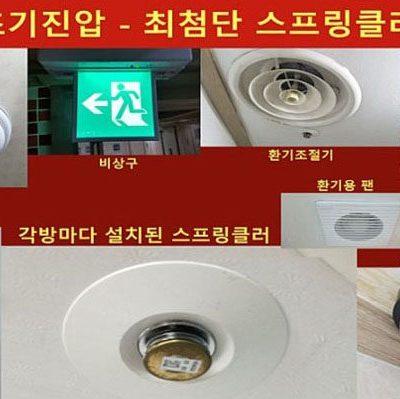 화재안전-5중장치 안전한 파인하우스